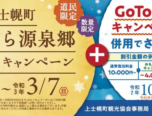 上士幌町 ぬかびら源泉郷おもてなしキャンペーン